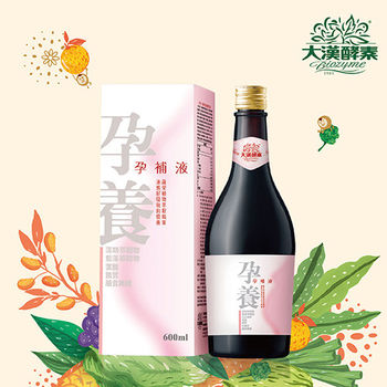 【大漢酵素】孕養孕補液 (600ml/瓶)