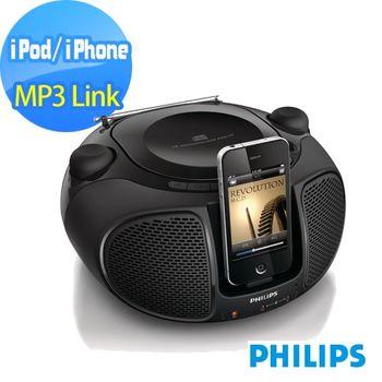 【飛利浦】iPod/iPhone手提音響(黑色AZD102)送CD