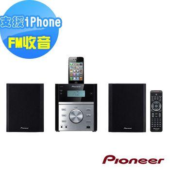 【PIONEER先鋒】iPhone床頭音響組合(X-EM21)