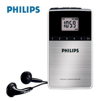 《飛利浦》迷你攜帶式數位收音機 AE6790
