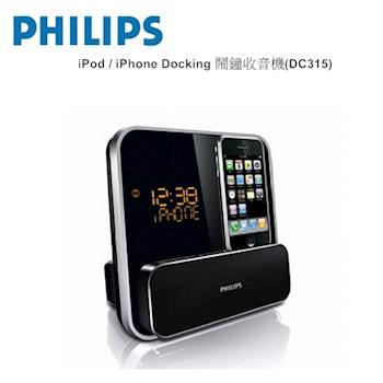 飛利浦iPod/iPhoneDocking鬧鐘收音機(DC315)