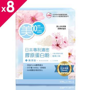 UDR日本專利濃密膠原蛋白粉x8盒