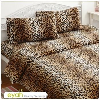 eyah【豹紋風情】珍珠搖粒絨多用途被套毯雙人床包四件組
