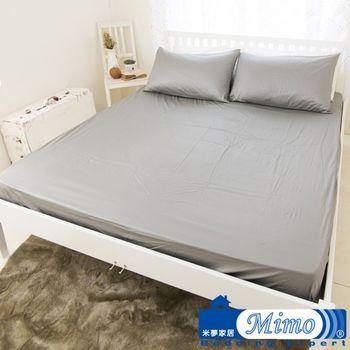 【米夢家居】MIT典雅灰-100%精梳純棉雙人床包三件組
