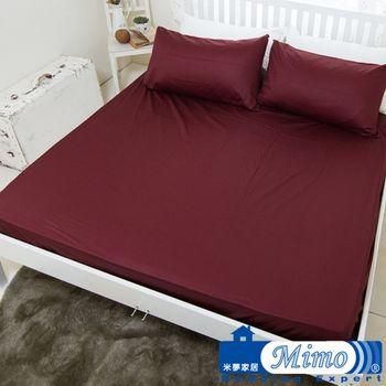 【米夢家居】MIT大地紅-100%精梳純棉雙人床包三件組