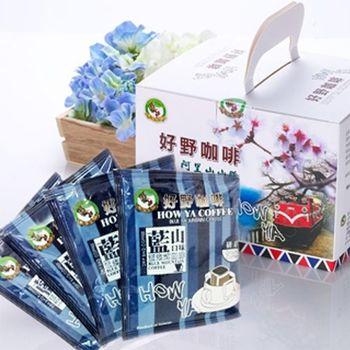 【佰加達】MIT台南東山好野藍山風味咖啡(濾泡式咖啡2盒40包入)