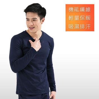 3M吸濕排汗技術 保暖衣 發熱衣 台灣製造 男款圓領 丈青