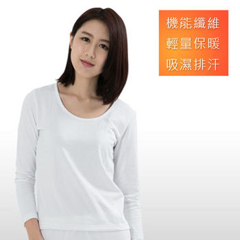 3M吸濕排汗技術 保暖衣 發熱衣 台灣製造 女款U領 白色