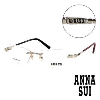 Anna Sui 日本安娜蘇 復古波浪造型無框平光眼鏡(銀)AS08202