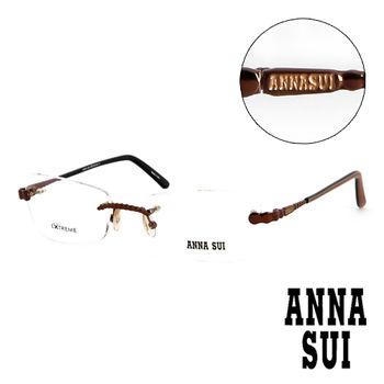Anna Sui 日本安娜蘇 復古波浪造型無框平光眼鏡(咖啡)AS08203