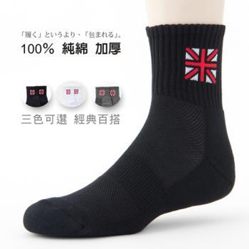 【老船長】英國風毛巾氣墊運動襪-12雙入(黑/白/灰)