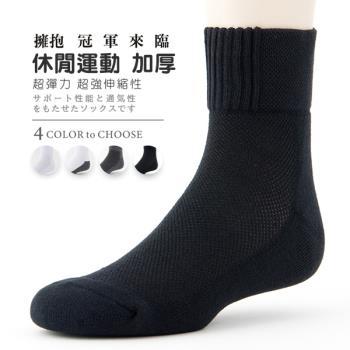 【老船長】毛巾氣墊運動雙色中統襪-12雙入(黑/白/灰/雙色)