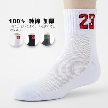 【老船長】籃球神奇23號毛巾氣墊運動襪-12雙入(黑/白/灰)