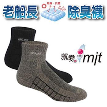 【老船長】淨味博士除臭抗菌1/2毛巾運動襪-6雙入(黑)