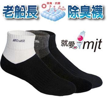 【老船長】淨味博士除臭抗菌1/2毛巾運動襪-6雙入(黑/白/灰)