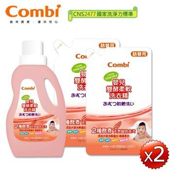 【康貝Combi】嬰兒雙酵柔軟洗衣精(1罐+2補充)組合包x2串