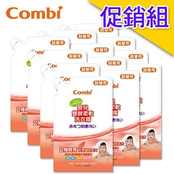 【康貝Combi】嬰兒雙酵柔軟洗衣精(補充包x12)箱購