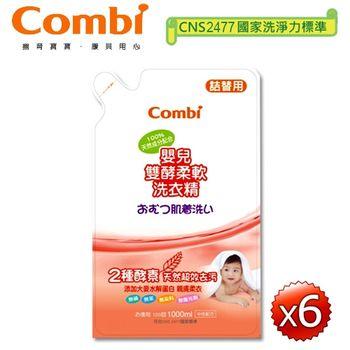 【康貝Combi】嬰兒雙酵柔軟洗衣精(補充包x6)特惠組
