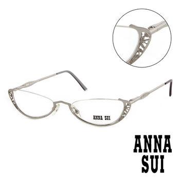Anna Sui 日本安娜蘇 復古時尚立體精雕造型平光眼鏡(銀)AS02502