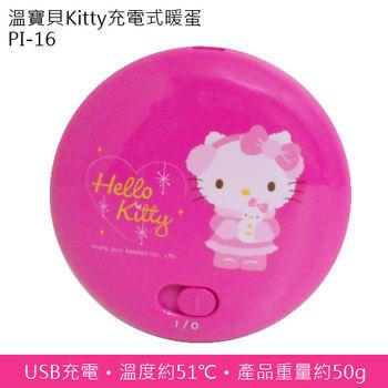 【溫寶貝】Kitty充電式暖蛋PI-16