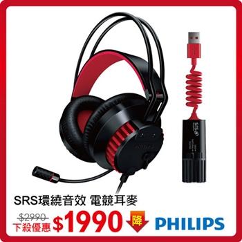 特價【PHILIPS飛利浦】 SRS環繞音效電競耳麥SHG8200