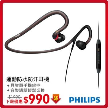 破盤【PHILIPS】SHQ4017運動防水後掛式耳機智慧手機線控
