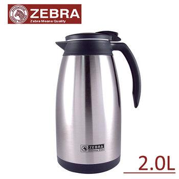 【Zebra 斑馬】不鏽鋼真空保溫壺2.0L