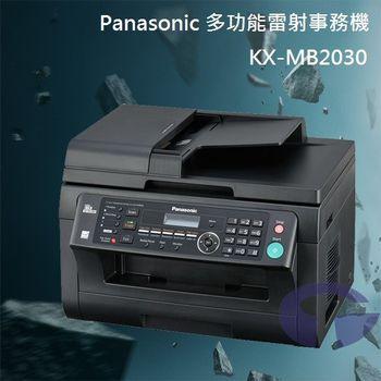 【Panasonic】五合一多功能雷射事務機 USB+LAN KX-MB2030 (經典黑)
