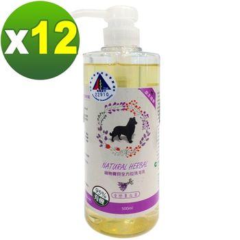 【環寶靈】寵物寶貝精油SPA洗毛乳(薰衣草)長毛犬(12瓶/組)