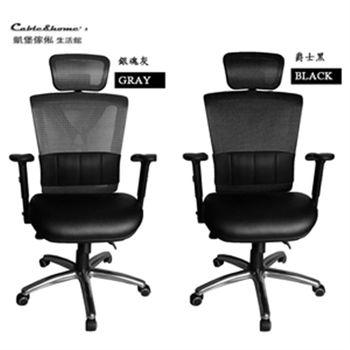 【凱堡】Heirs彈力特網皮革坐墊機能椅(氣墊式護腰)(二色)