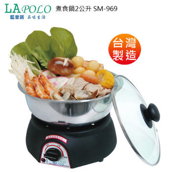 【LAPOLO藍普諾】煮食鍋2公升(SM-969)