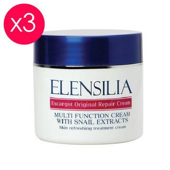 韓國ELENSILIA頂級蝸牛抗皺美白超保濕修護霜3罐