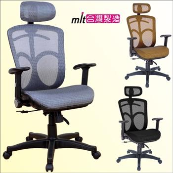《DFhouse》盾牌特級全網塑膠腳PP輪辦公椅(三色)
