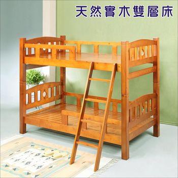 《DFhouse》新歐尼爾全實木雙層床