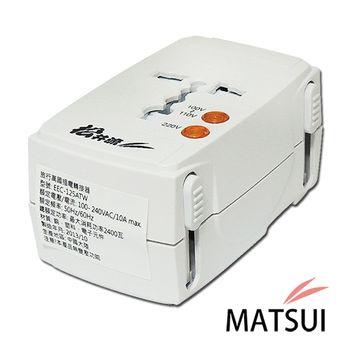 松井流 防雷萬國轉接插座EEC-125ATW