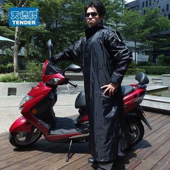 天德牌-M1戰袍連身風雨衣(黑)