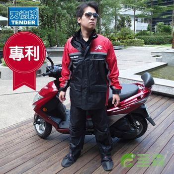 天德牌-R2專利多功能兩件式雨衣(紅)
