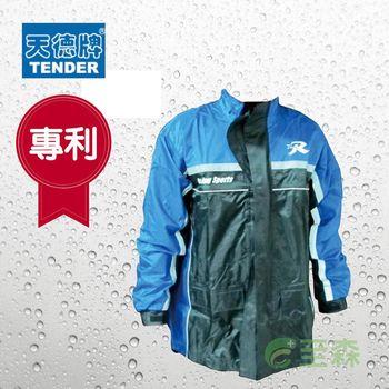天德牌-R2專利多功能兩件式雨衣(藍)