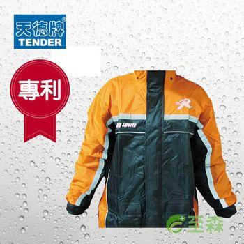 天德牌-R2專利多功能兩件式雨衣(橘)