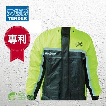 天德牌-R2專利多功能兩件式雨衣(螢光黃)
