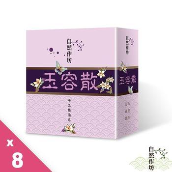 自然作坊-手工玉容散活膚皂8入組