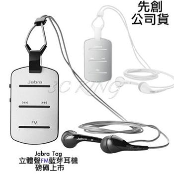 加贈電源 軍牌3代 Jabra Tag FM 頸掛示藍牙耳機