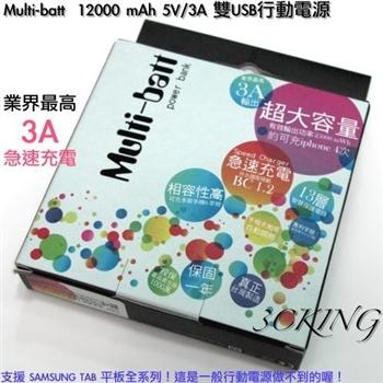 Multi-batt 12000mAh 雙USB行動電源 3A輸出