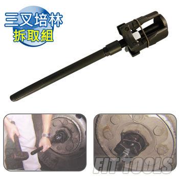 【良匠工具】專業綜合型三叉培林/軸承拔取分離工具組