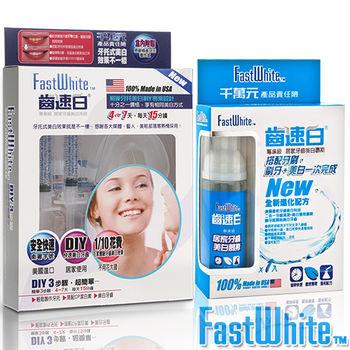 【FastWhite齒速白】牙托牙齒美白組+牙齒美白清潔雙效慕斯