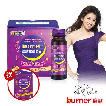 【本月最殺】船井burner 夜孅飲6瓶+胺基酸組