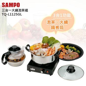 【聲寶】三合一火鍋泡茶組TQ-L1125GL