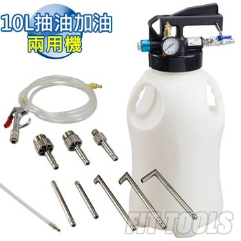 【良匠工具】10L氣動抽油機/ATF自動變速箱油/兩用機