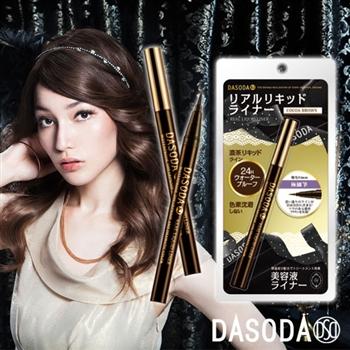 DASODA (SJ系列) OL美人養眼眼線液(咖啡色)