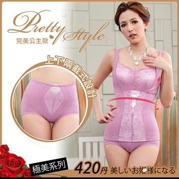 Cherry baby 420D無鋼圈(馬甲塑衣+褲組)量身製作